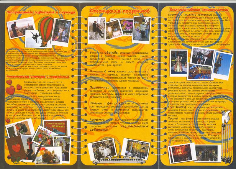 Рекламная брошюра образец своими руками 42